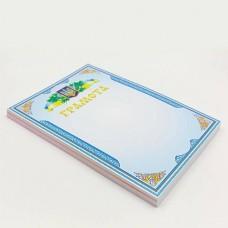 Грамота спортивная С-1801-5 (бумага, формат A4, р-р 21см х 29,5см, в уп.50шт, цена за 1шт)