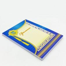 Грамота спортивная С-1801-6 (бумага, формат A4, р-р 21см х 29,5см, в уп.50шт, цена за 1шт)