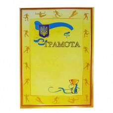 Грамота спортивная С-1801 (бумага, формат A4, р-р 21см х 29,5см, в уп.50шт, цена за 1шт)