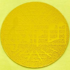 Наклейка (жетон) на медаль, кубок d-2,5см Музыка 25-0067 (1, 2, 3 место, 1уп.-120шт, цена за 1шт)