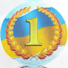 Наклейка (жетон) на медаль, кубок d-3,5см 1 место золото C-3217-1 (1уп.-100шт, цена за 1шт)