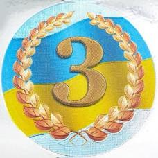 Наклейка (жетон) на медаль, кубок d-3,5см 3 место бронза C-3217-3 (1уп.-100шт, цена за 1шт)
