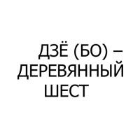 Дзё (бо) – деревянный шест
