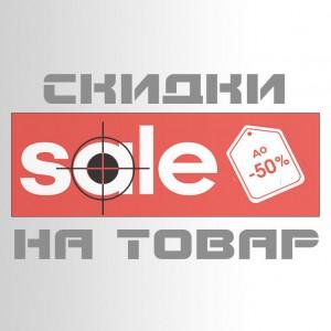 Sales Banner